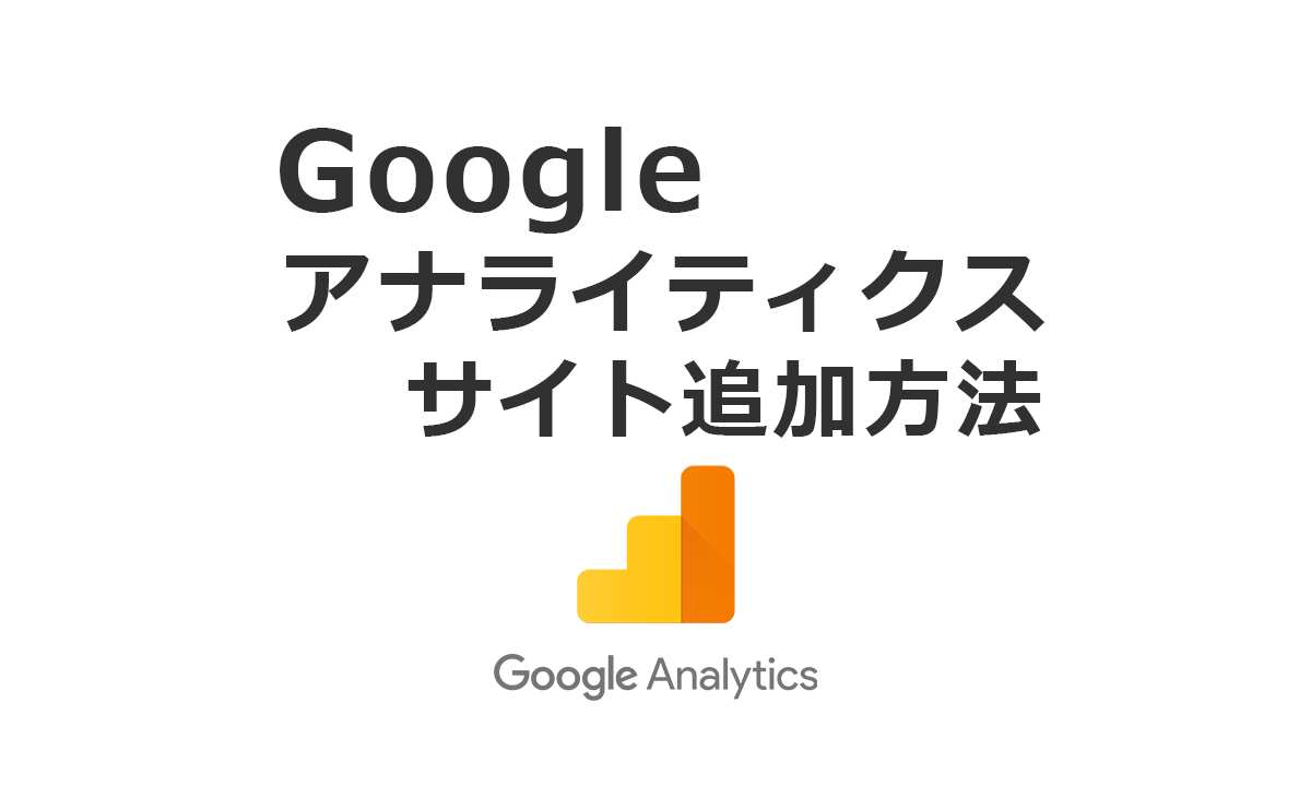 add-new-site-to-new-analytics