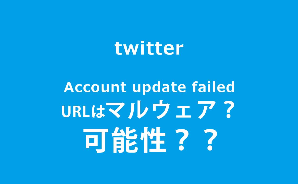 twitterのプロフにホームページを登録したらaccount update failed