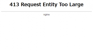 Nginxの「413 Request Entity Too Large」エラー