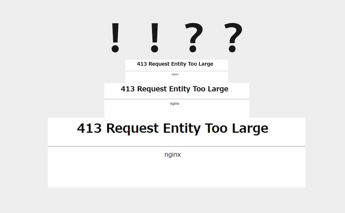 nginxで413エラー!