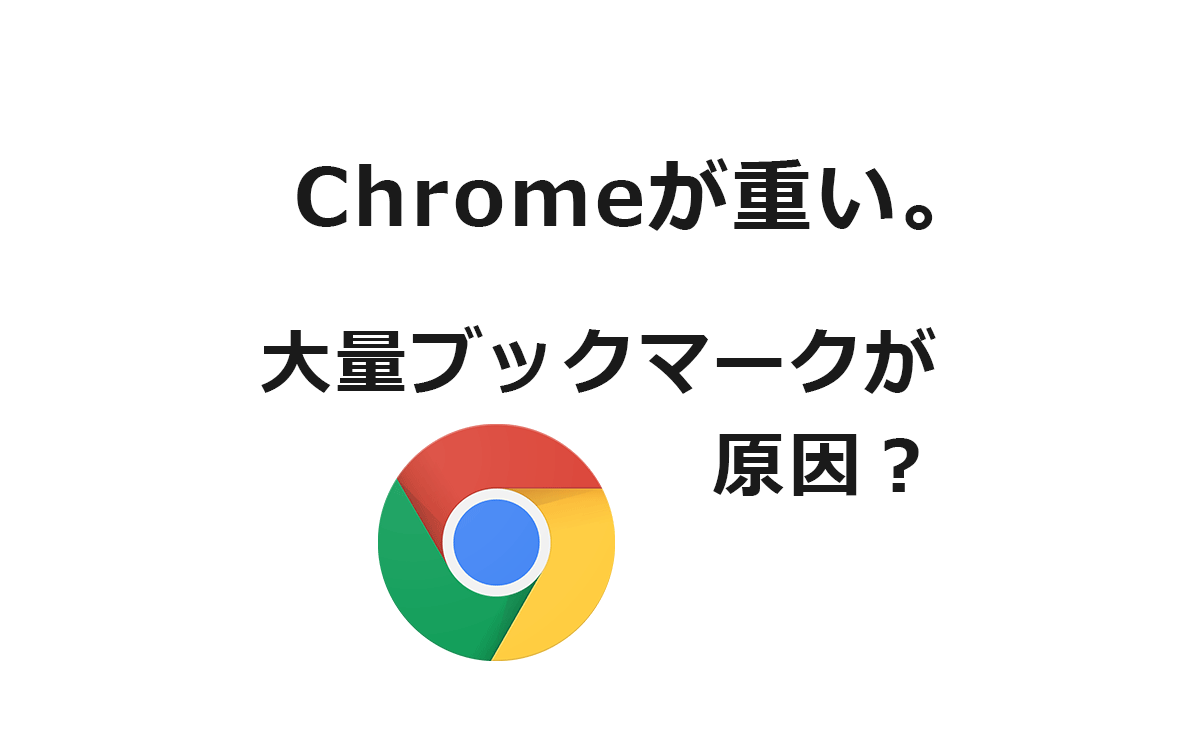 speed-up-chrome