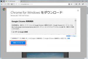 speed-up-chrome10