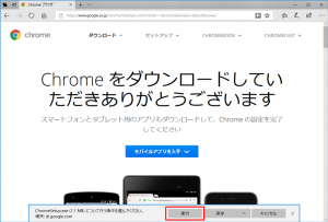 speed-up-chrome11