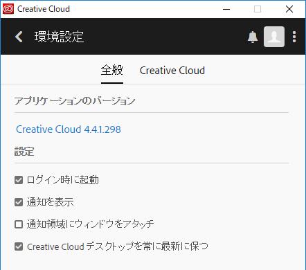 Creative Cloudバージョン4.4.1.298
