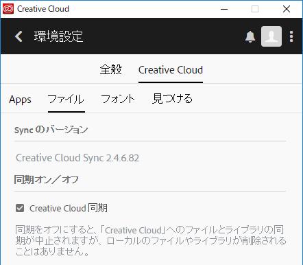 Creative Cloud Syncバージョン2.4.6.82