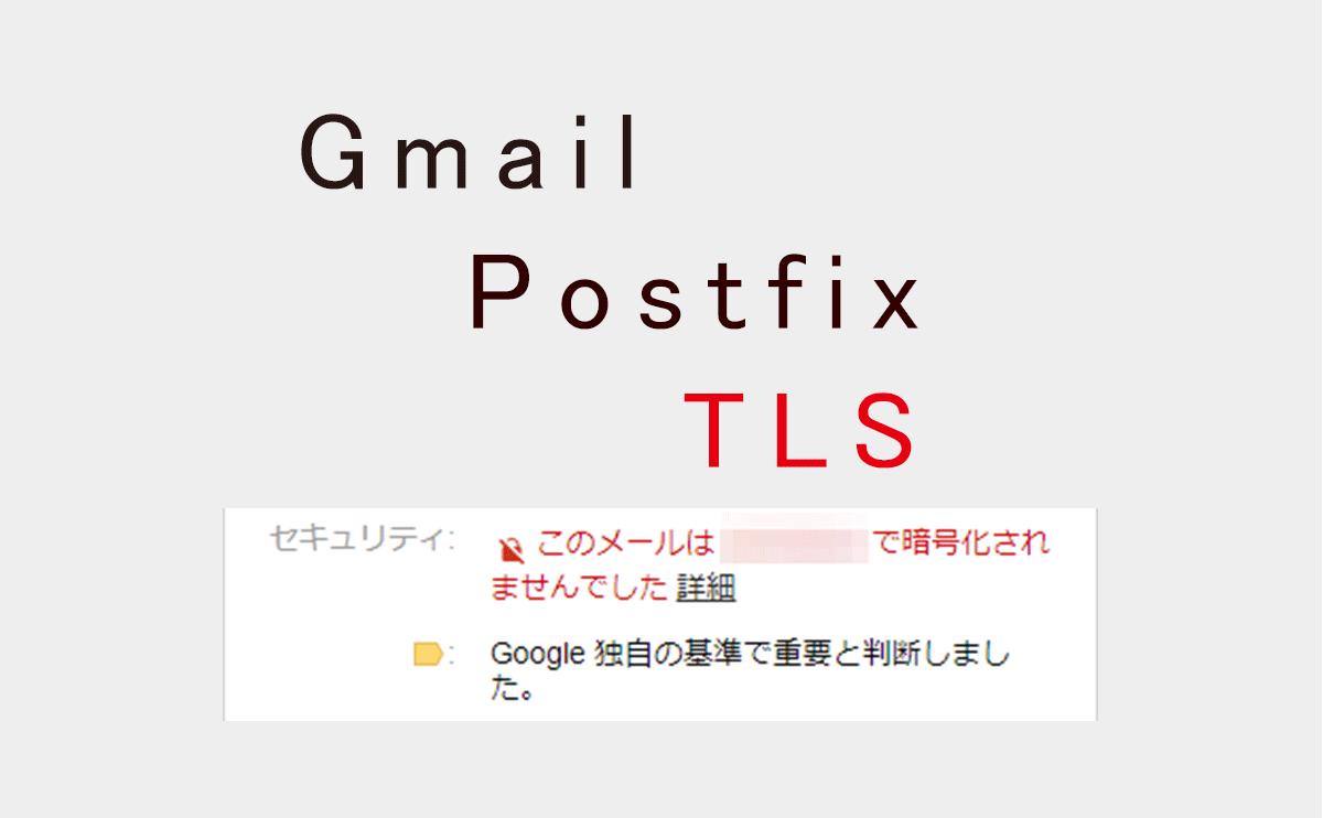 Gmailで「このメールは~で暗号化されませんでした」を対処する