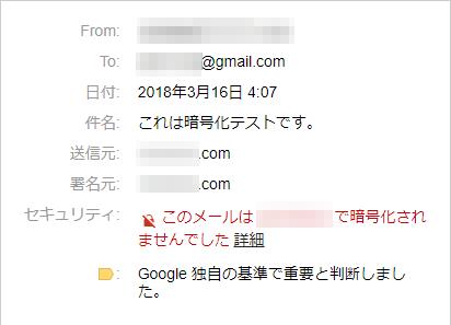 「このメールが暗号化されませんでした」画像