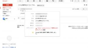 TLSが効いていないのでGmailで警告が出る