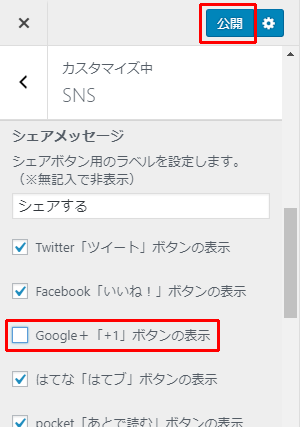 「Google+「+1」ボタンの表示」のチェックを外す