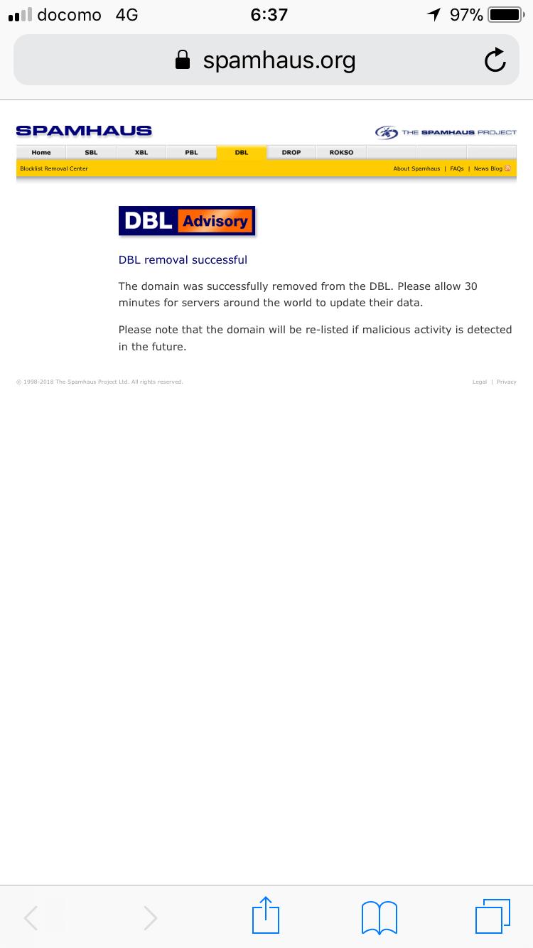 SpamhausDBLブラックリスト解除完了画面