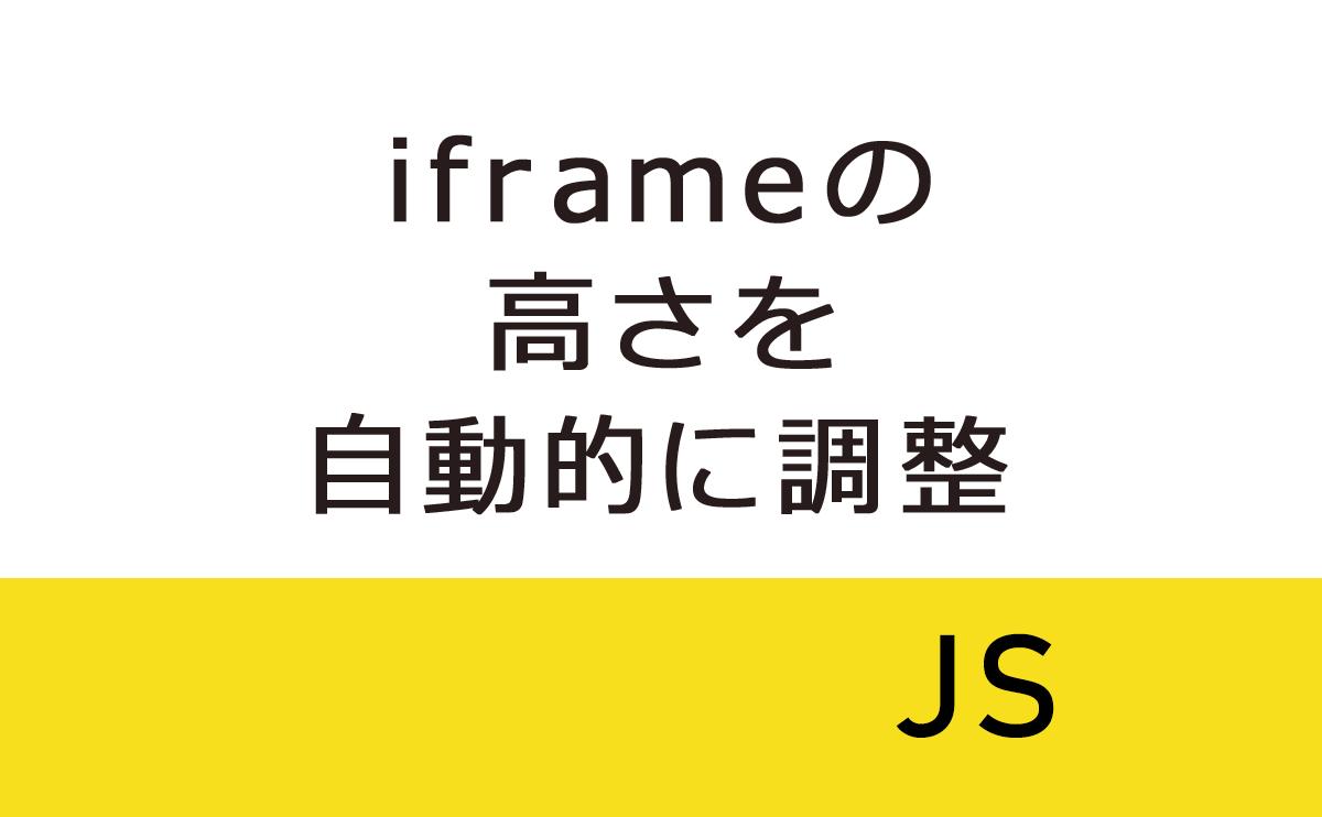 iframeの高さを判別して自動的に調整する(JavaScript)
