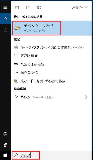 ディスク クリーンアップを検索してクリック