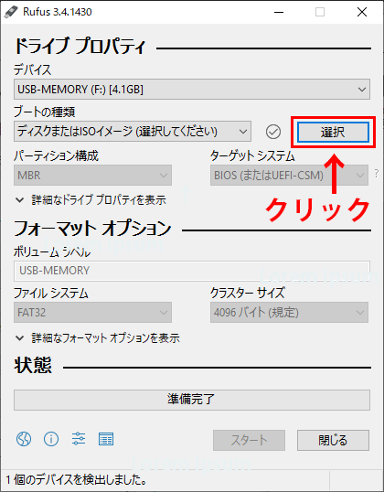 ISOファイルを選択(1)