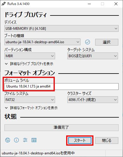 USBメモリへの書き込み開始