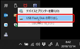 USBの安全な取り外し