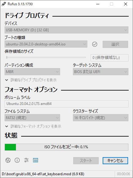 USBメモリへの書き込み開始画面