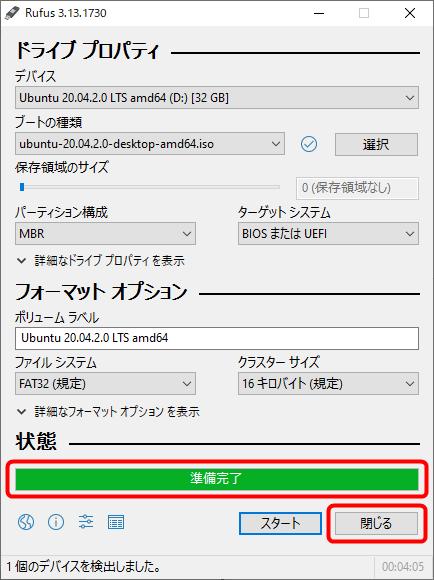 USBメモリへのISOイメージ書き込み完了