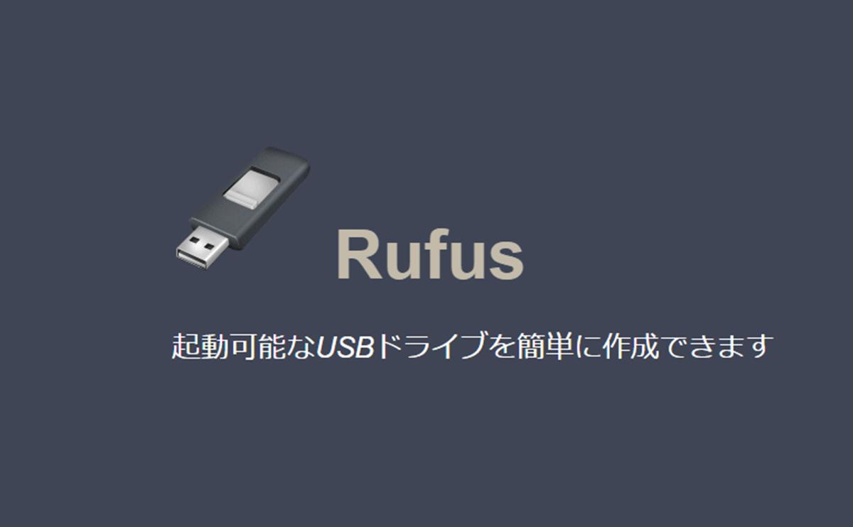 USBメモリ内のISOファイルからブートするには「Rufus」が便利