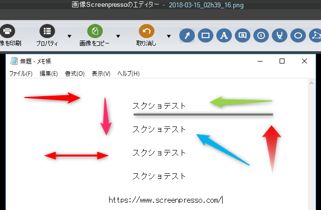 Screenpresso画像編集例(矢印)