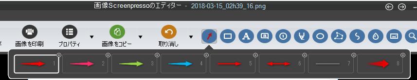 Screenpresso画像編集(矢印)