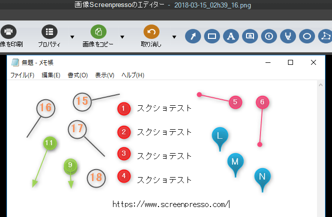 Screenpresso画像編集例(番号)