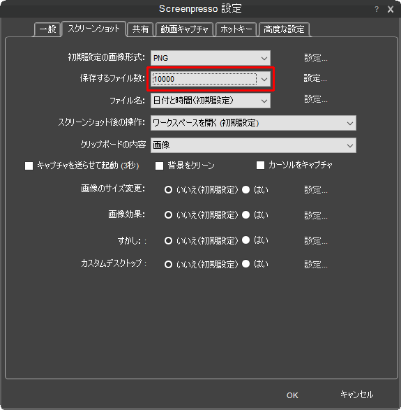 Screenpresso設定画面(スクリーンショット)