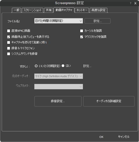 Screenpresso設定画面(動画キャプチャ)
