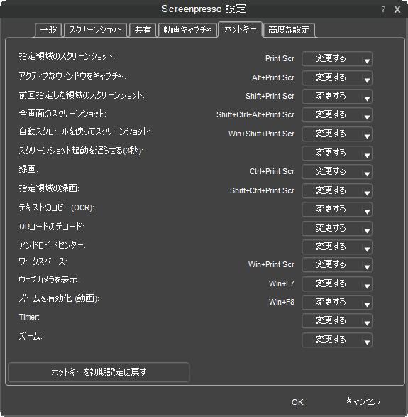 Screenpresso設定画面(ホットキー)