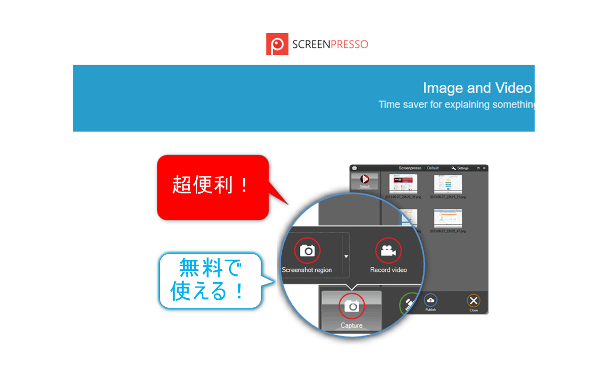画面のスクショやキャプチャならScreenpressoが最高に便利!