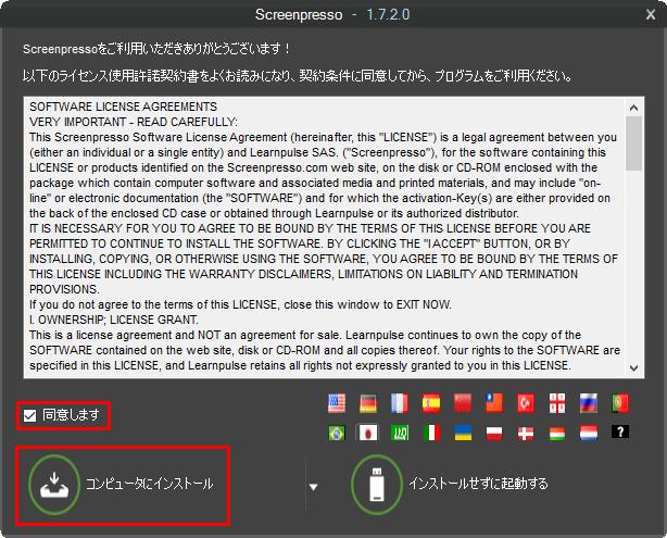 Screenpressoインストール画面1