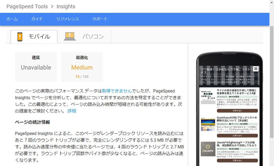 PageSpeed Insightsでの結果(対策前)①