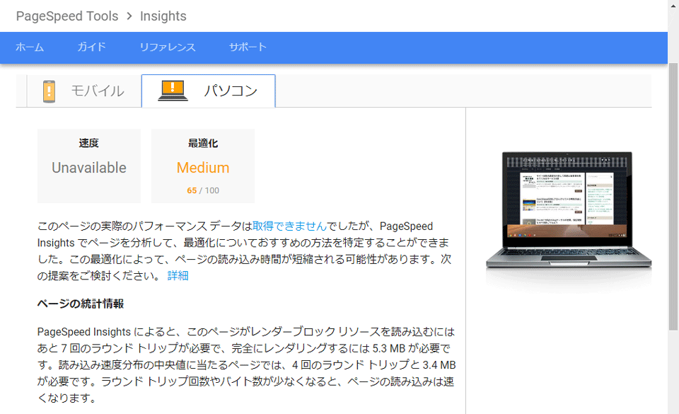 PageSpeed Insightsでの結果(対策前)②
