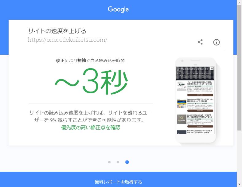 Test My Site(テストマイサイト)での結果(対策前)③