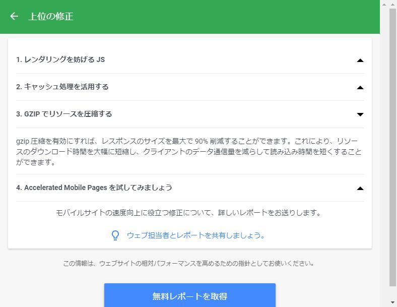 Test My Site(テストマイサイト)での結果(対策前)④