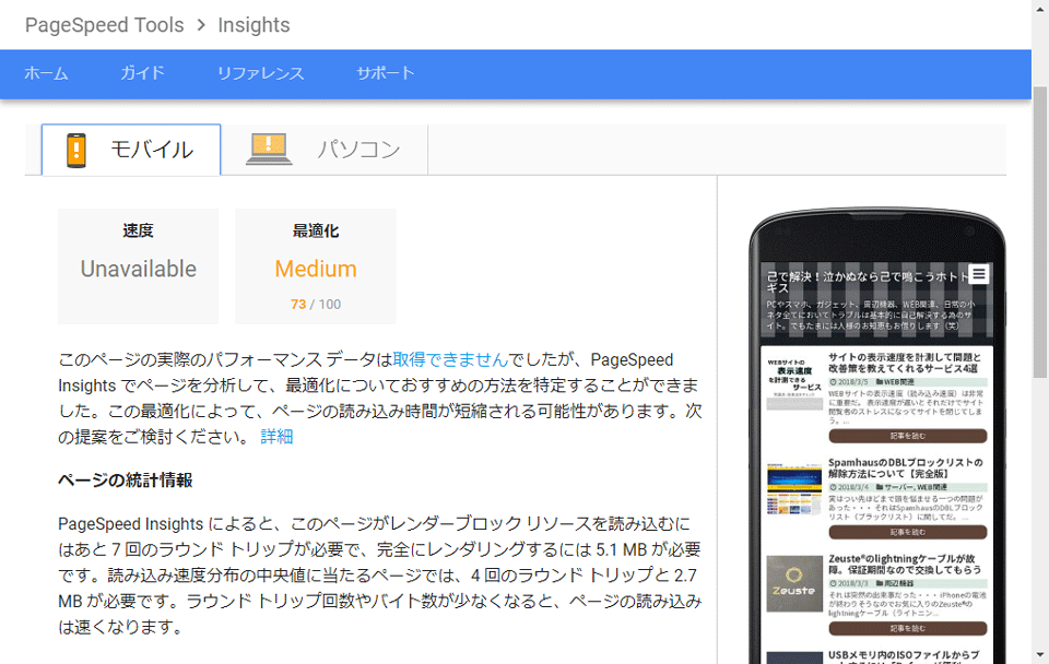 PageSpeed Insightsでの結果(対策後)①