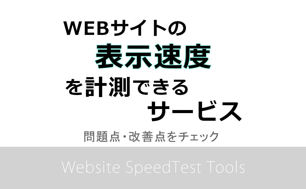 サイトの表示速度を計測して問題と改善策を教えてくれるサービス4選