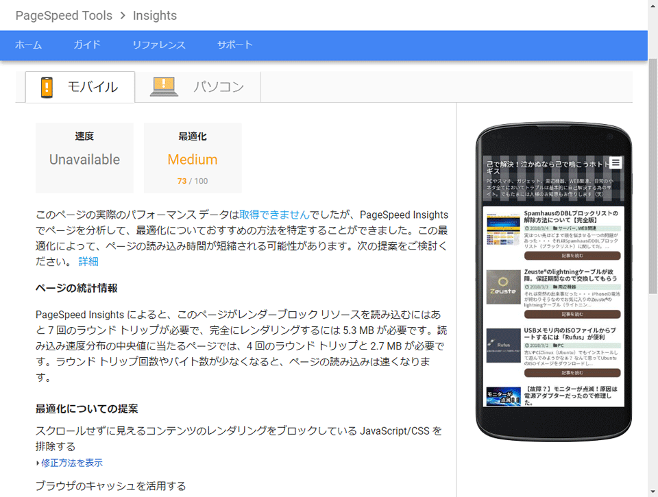PageSpeed Insights測定結果(モバイル)