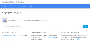 PageSpeed Insightの公式ページ