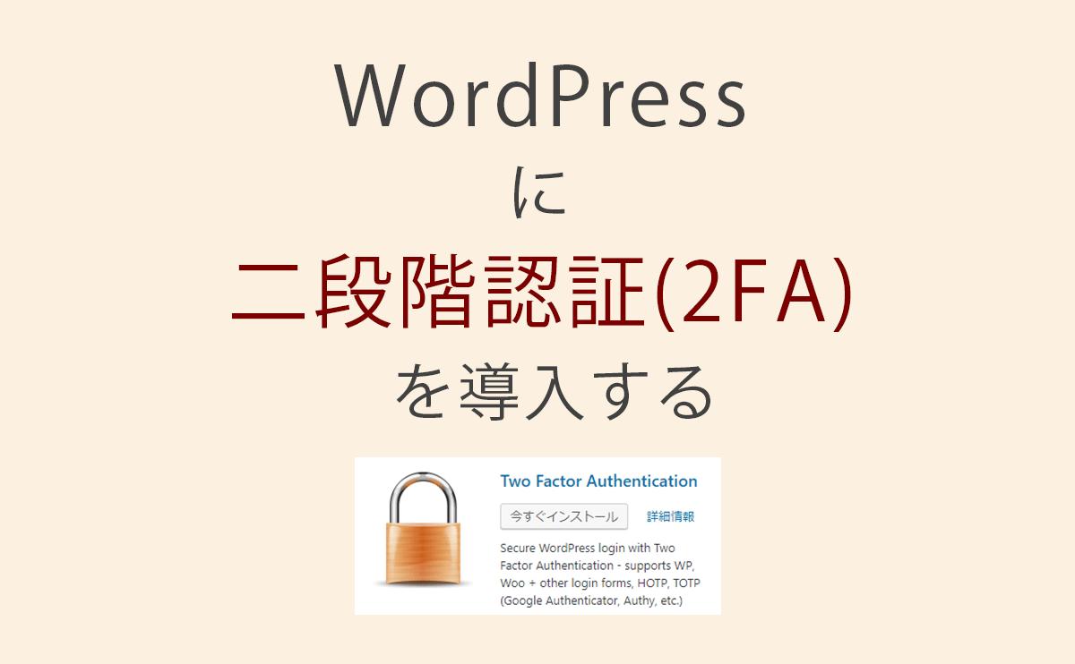 WordPressに二段階認証を設定する方法(Two Factor Authentication)