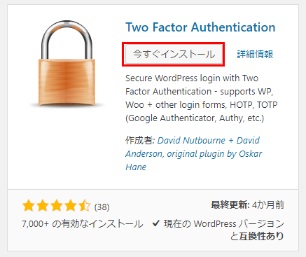 「Two Factor Authentication」をインストール