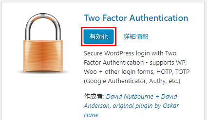 「Two Factor Authentication」を有効化