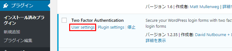 「User Setting」をクリック