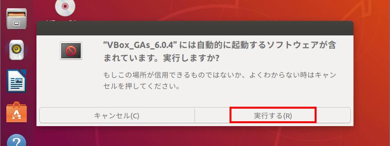 VBox_GAs_6.0.4を実行