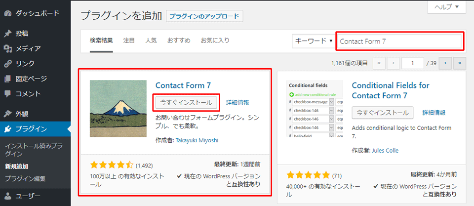 Contact Form 7をインストール
