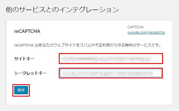 reCAPTCHAのキーを入力