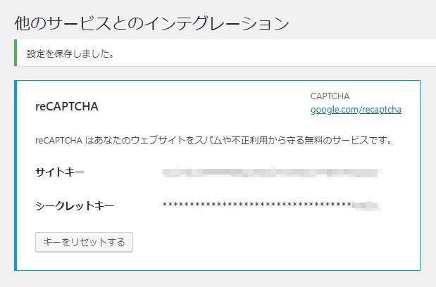 reCAPTCHAのキー設定完了