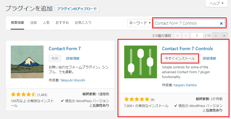 Contact Form 7 Controlsのインストール