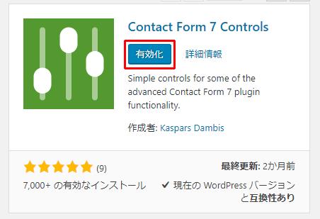 Contact Form 7 Controlsの有効化
