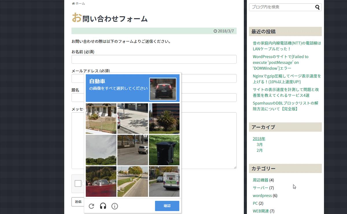 5分でWordPressにフォーム作成[Contact Form 7+reCAPTCHA]