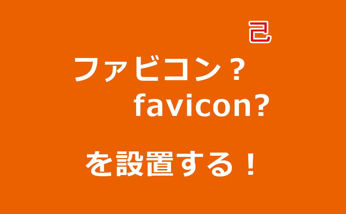 ファビコンを作りたい!ファビコン(favicon)って?その意味と簡単設置方法